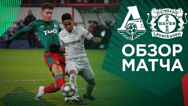 «Локомотив» - «Байер» - 0:2. Обзор матча