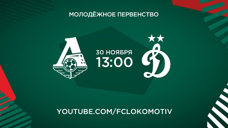 «Локомотив» (мол) – «Динамо» (мол). Прямая трансляция