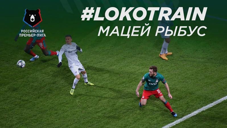 Мацей Рыбус перед матчем с «Динамо// LokoTrain