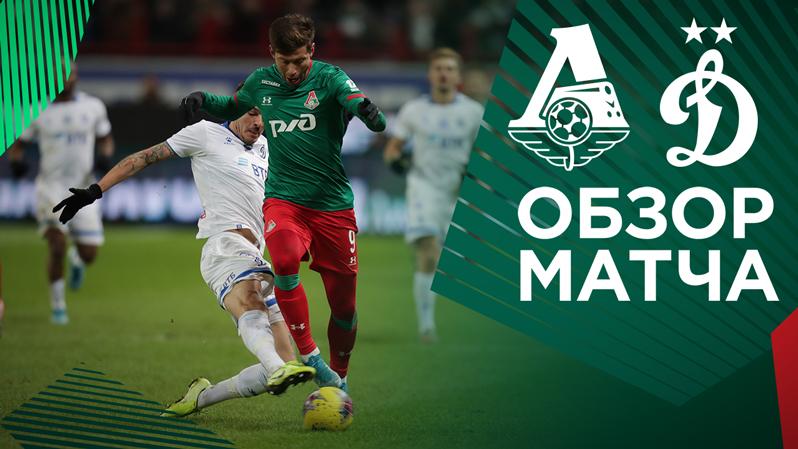 «Локомотив» - «Динамо» - 1:2. Обзор матча