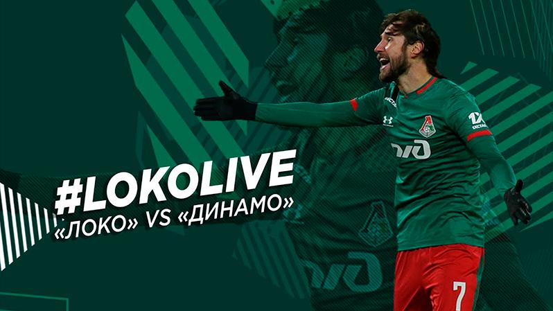 «Локомотив» – «Динамо» // LokoLive