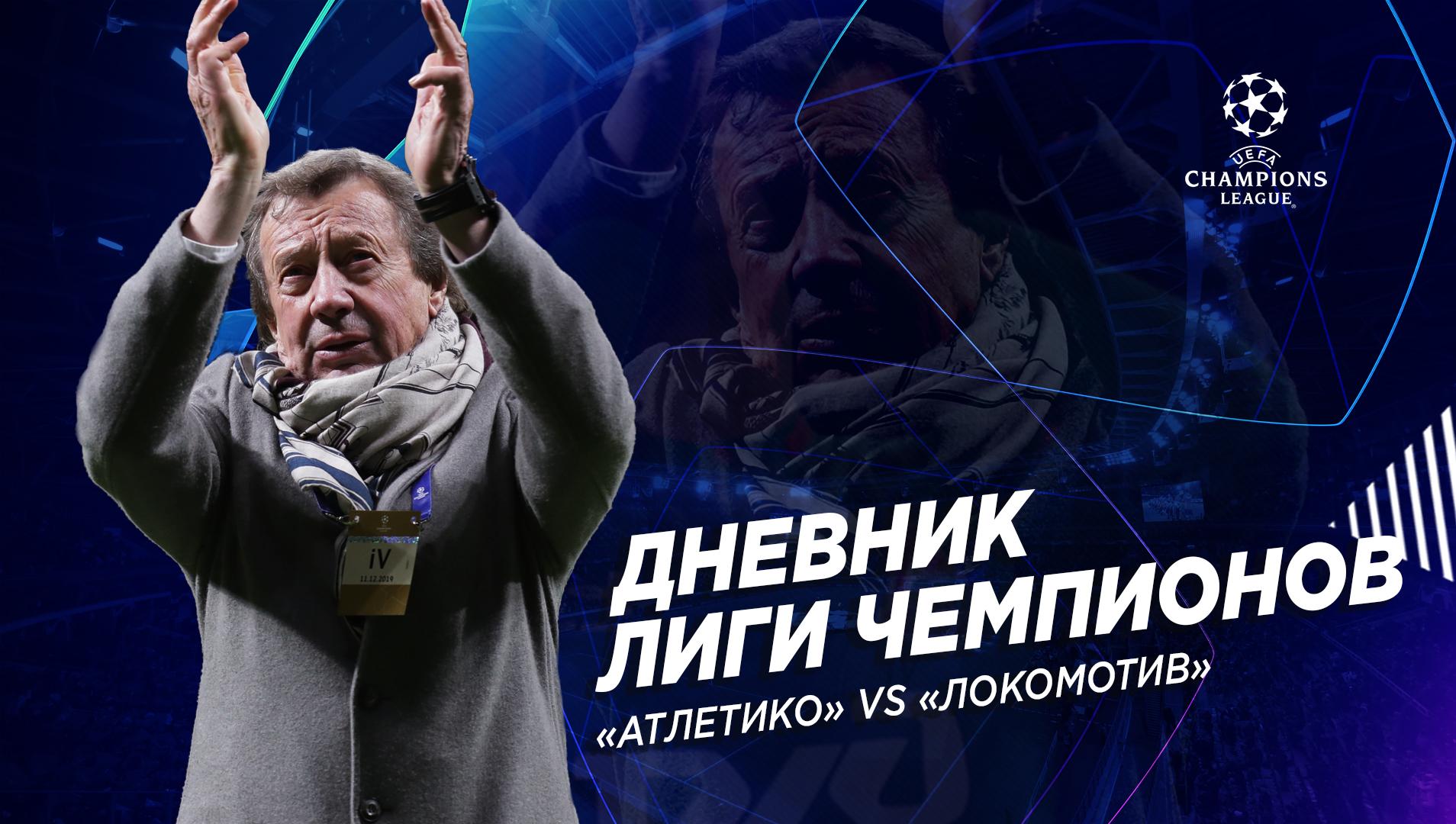 «Атлетико» – «Локомотив». Дневник Лиги чемпионов. Тур 6