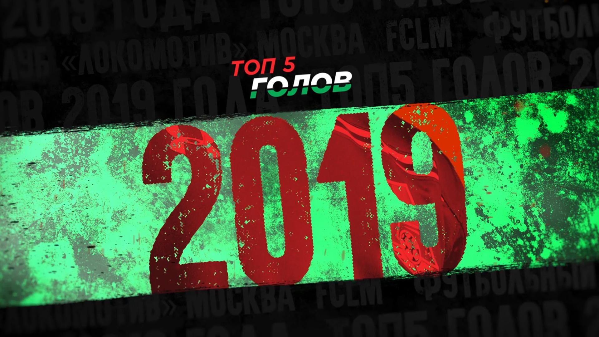 Топ-5 голов «Локо» в 2019 году