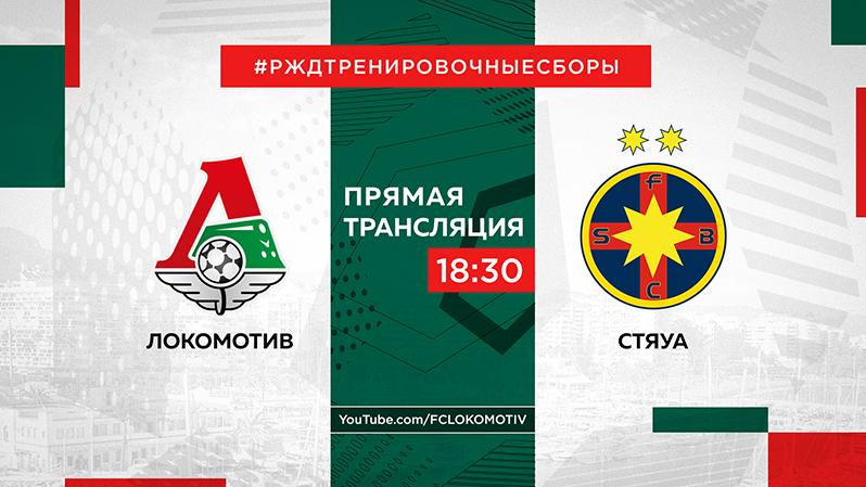 «Локомотив» - «Стяуа». Прямая трансляция