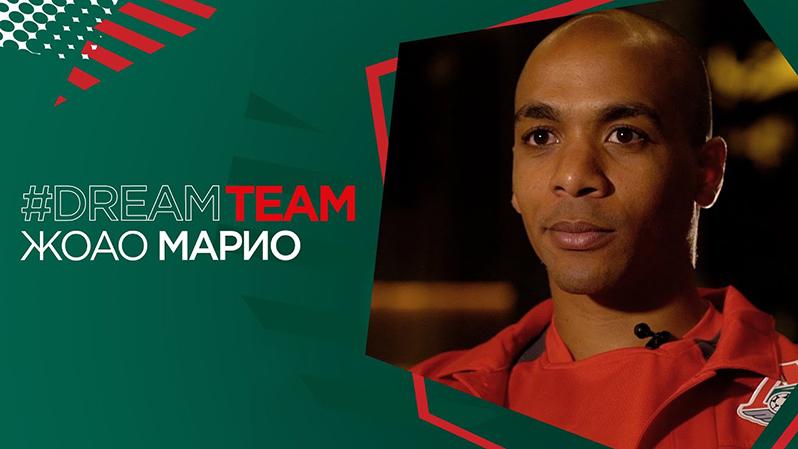 #DreamTeam // Жоао Марио