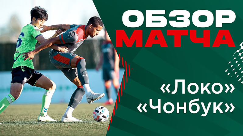 Lokomotiv - Jeonbuk - 1:1. Highlights
