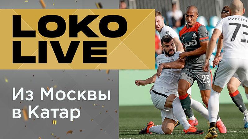 LokoLive // Прилёт в Катар // Матч с «Партизаном»