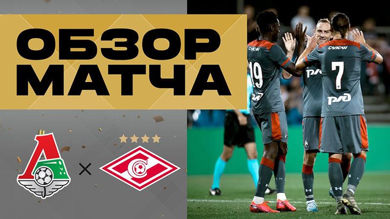 Lokomotiv - Spartak - 1:1, 4:2 pen