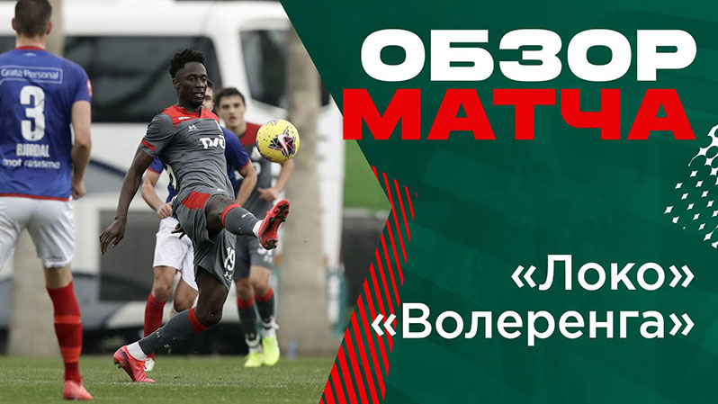 Lokomotiv - Valerenga - 2:0. Highlights