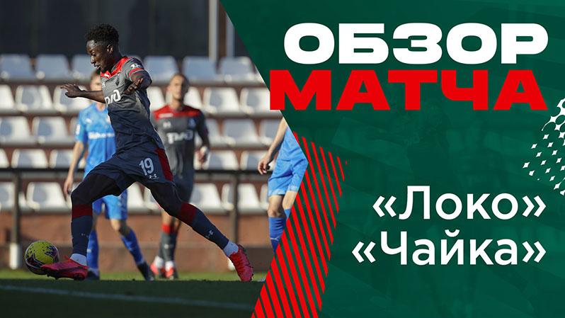 Lokomotiv – Chayka – 3:1. Highlights