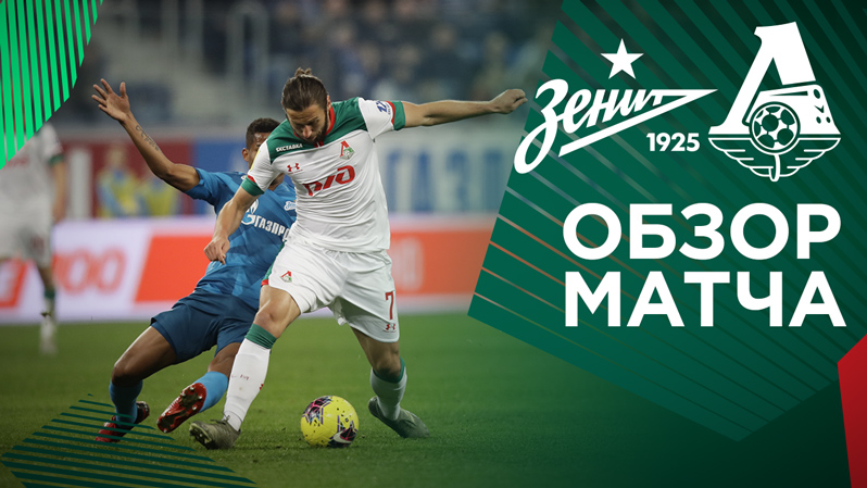 Zenit - Lokomotiv - 0:0. Highlights