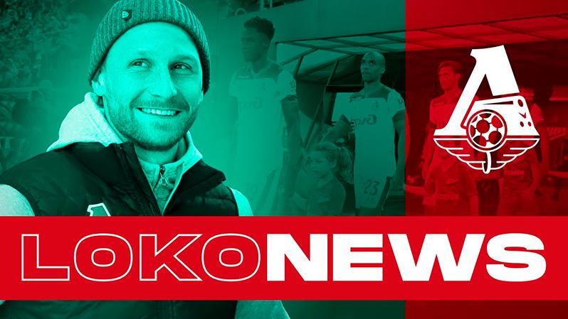 #LOKO NEWS. Битва в Питере. Победа молодёжки