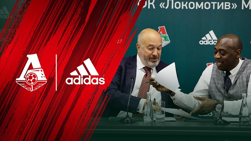 adidas – технический спонсор ?Локомотива? с сезона 2020/21