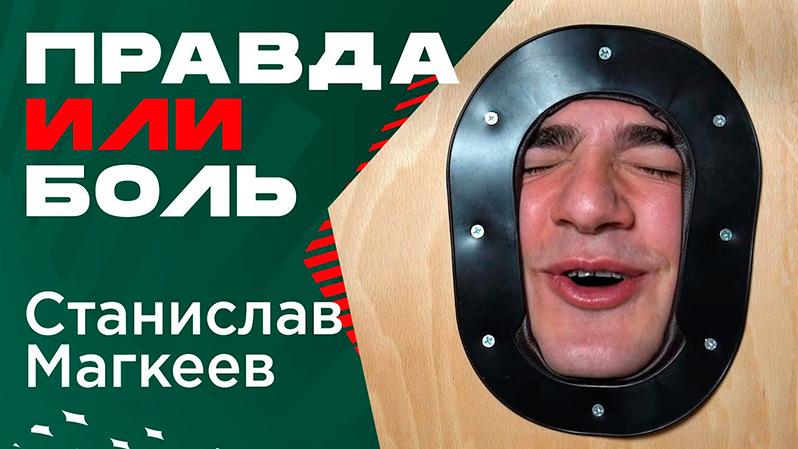 Правда или боль: Станислав Магкеев
