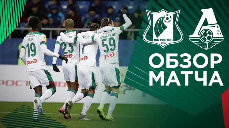 Rostov - Lokomotiv - 1:3. Highlights