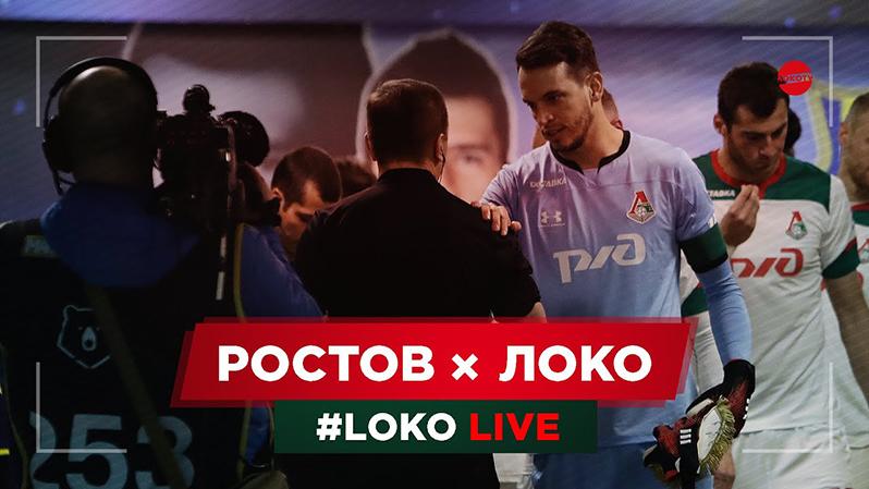 LOKOLIVE. «Ростов» - «Локомотив». Три гола за восемь минут