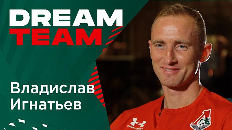 DREAM TEAM // Владислав Игнатьев