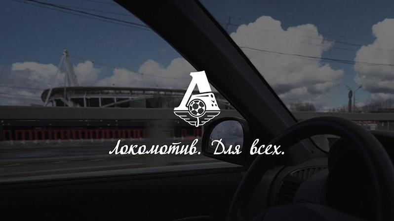 «Локомотив». Для всех