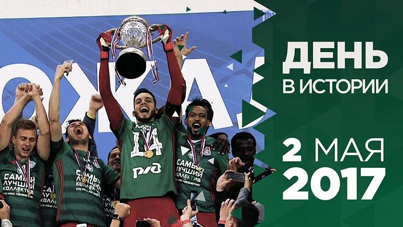 День в истории. Седьмой Кубок России