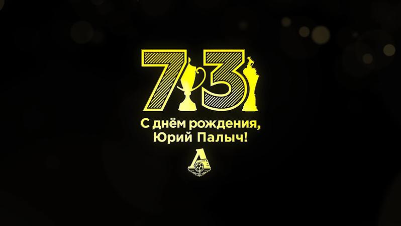 С днем рождения, Юрий Палыч!