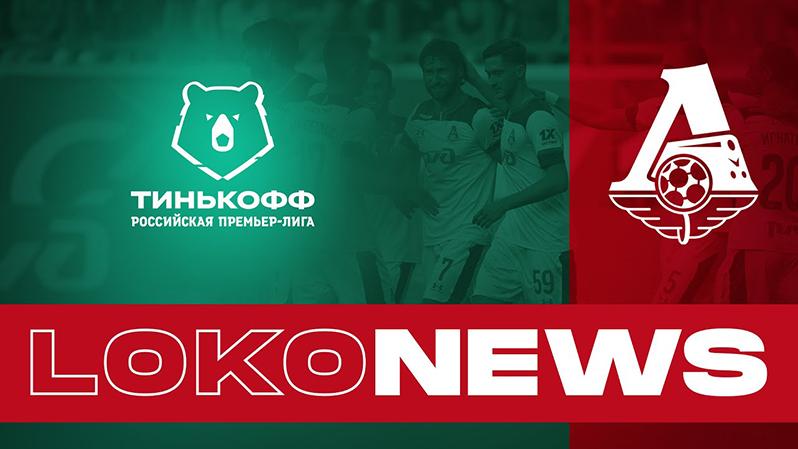 LOKO NEWS // Свежий выпуск
