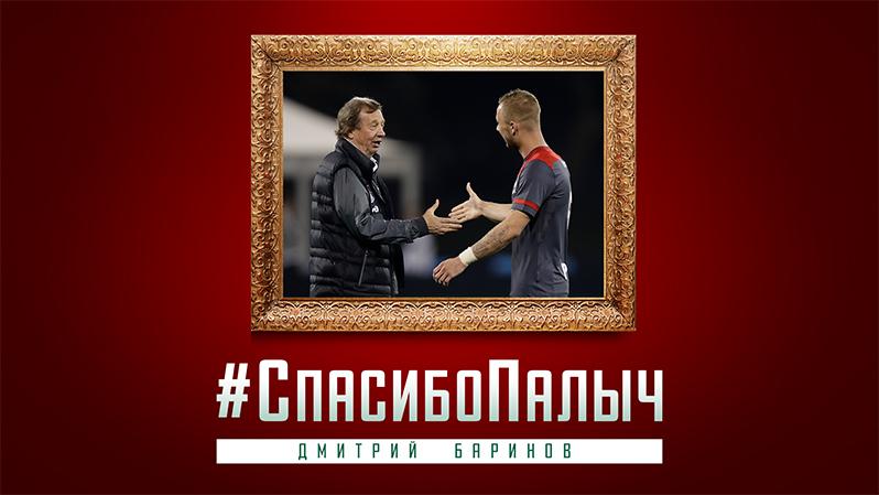 #СпасибоПалыч // Дмитрий Баринов