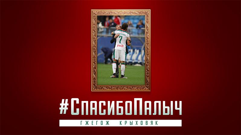 #СпасибоПалыч // Гжегож Крыховяк