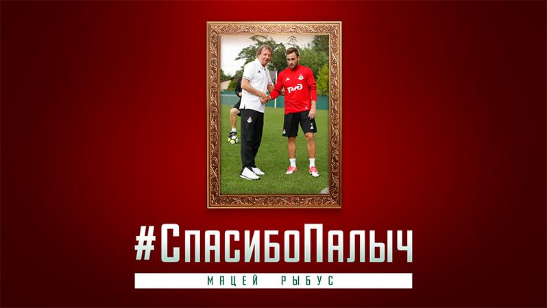 #СпасибоПалыч // Мацей Рыбус
