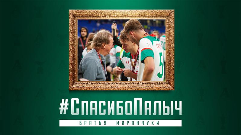 #СпасибоПалыч // Братья Миранчуки