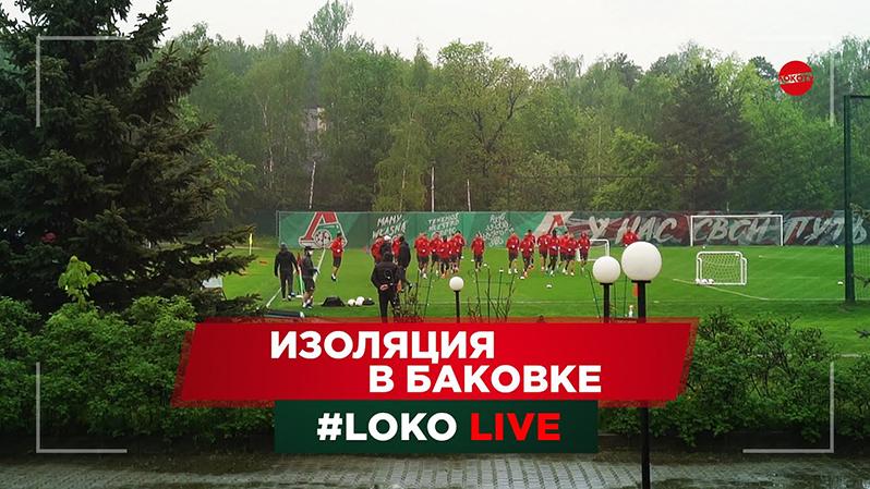 LOKO LIVE // Изоляция в Баковке // Долгожданный сбор