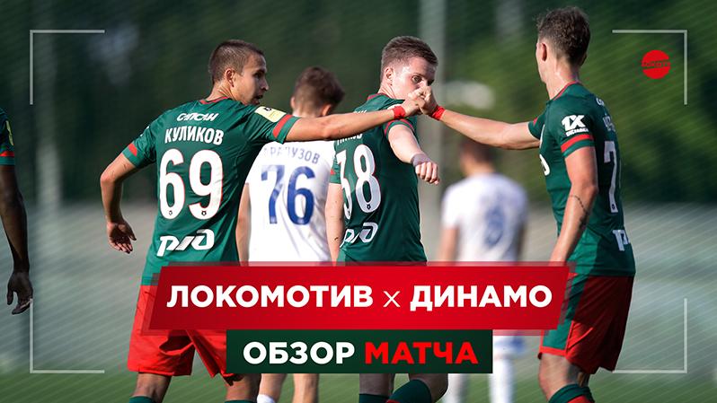 Lokomotiv - Dynamo - 1:1. Highlights