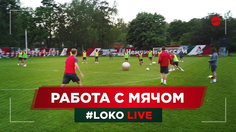 LOKO LIVE // Мастер-класс от Лоськова // Игра с фитболом