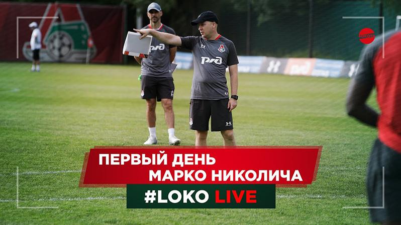 LOKO LIVE // Первый день Марко Николича