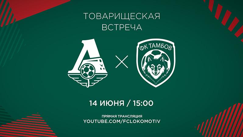 «Локомотив» - «Тамбов», «Локомотив» - «Казанка». Прямая трансляция