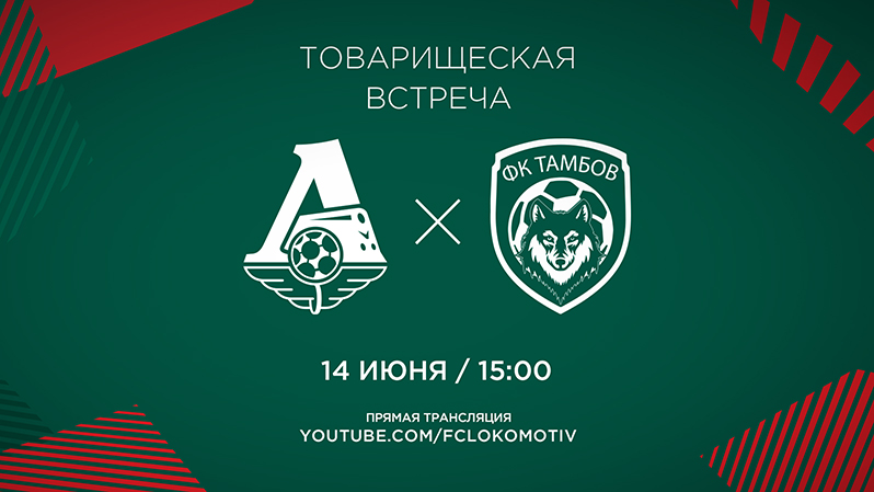 Lokomotiv - Tambov, Lokomotiv - Kazanka. Live