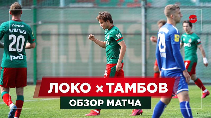 «Локомотив» - «Тамбов» - 1:0. Обзор матча