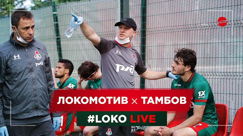LOKO LIVE // #ЛокоТамбов // Марко Николич // Дмитрий Рыбчинский