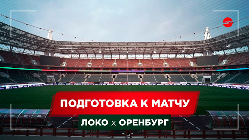 «РЖД Арена» // Подготовка к матчу «Локомотив» - «Оренбург»