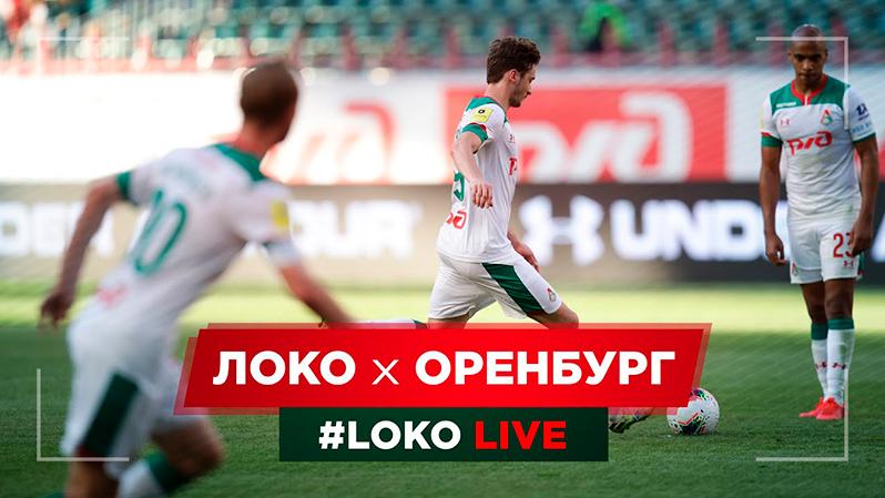 LOKO LIVE // Матч с «Оренбургом»