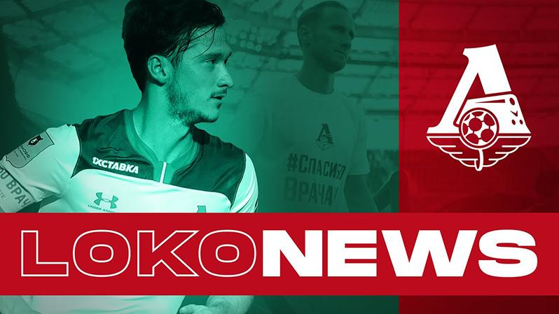 LOKO NEWS // Победа над «Оренбургом» // ФГК Match Day Online
