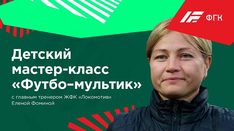 LOKO KIDS //Мастер-класс для юных болельщиков с Еленой Фоминой