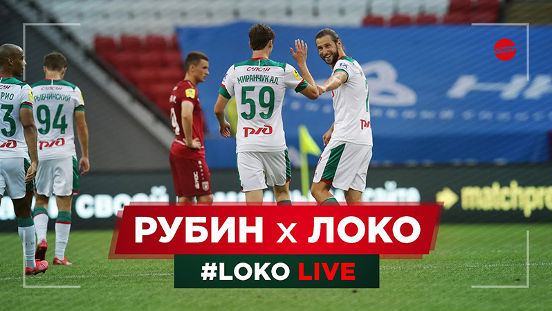 LOKO LIVE // «Рубин» - «Локомотив» // Дубль Миранчука