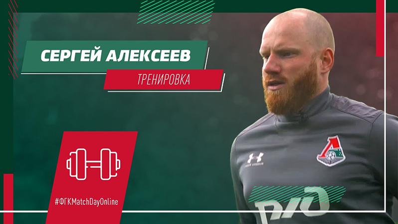 ФГК Match Day Online // ЛокоКрылья // Тренировка с Алексеевым