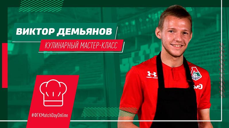 ФГК Match Day Online // ЛокоКрылья // Кулинарный мастер-класс