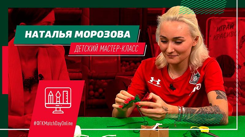 ФГК Match Day Online // #ЛокоКрылья // Мастер-класс для детей