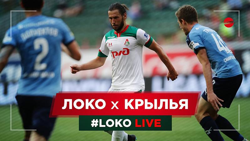 LOKO LIVE. Матч с «Крыльями». Николич. Крыховяк