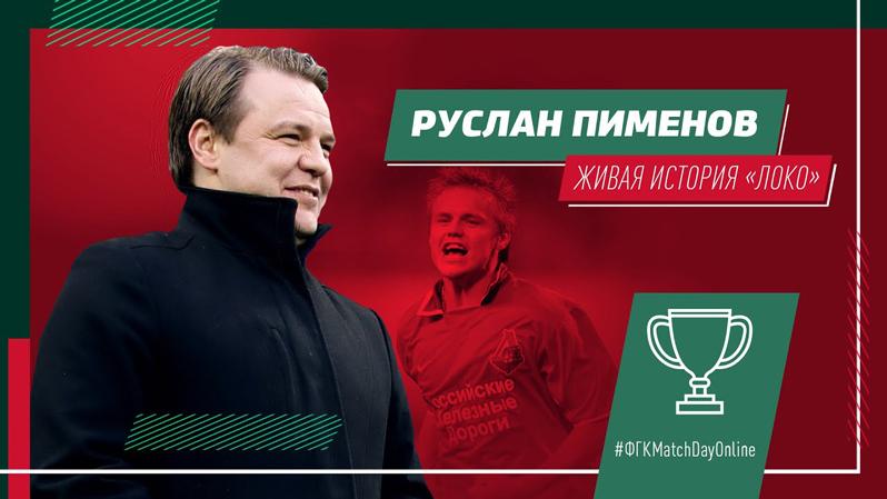 ЛокоСочи // ФКГ Match Day Online // Руслан Пименов