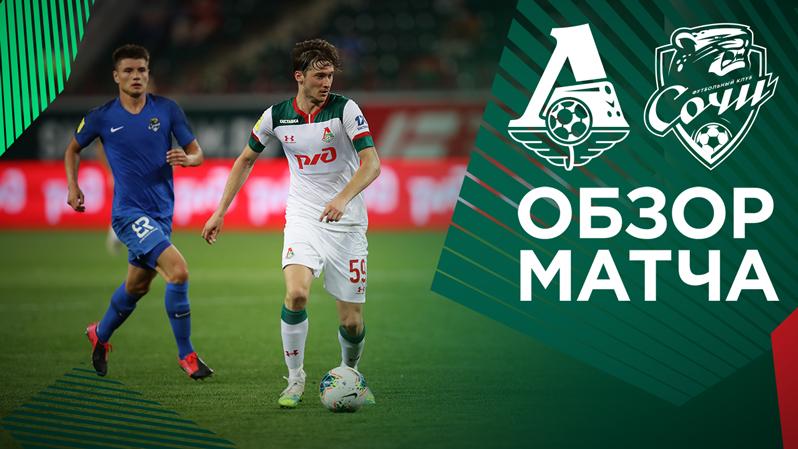 Lokomotiv - Sochi - 0:0. Highlights
