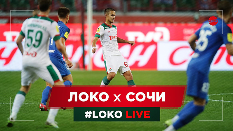LOKO LIVE // ЛокоСочи // Подготовка к матчу со «Спартаком»