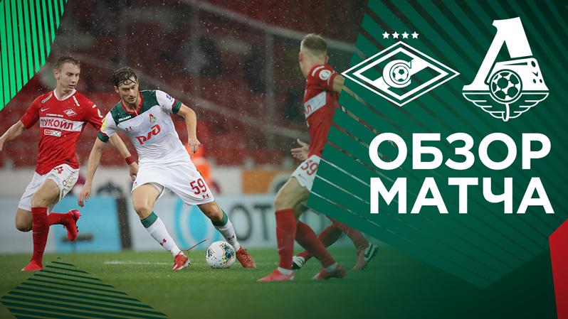 Spartak - Lokomotiv - 1:1. Highlights